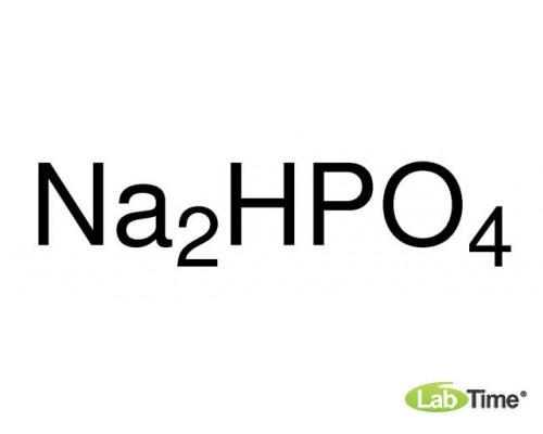 71639 Натрий фосфат 2-замещённый, BioUltra, б/в, 99.5%, 1 кг (Fluka)