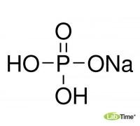 04270 Натрий фосфат 1-замещённый, хч, соответствует требованиям BP, б/в, 98-100.5%, 1 кг (Sigma)