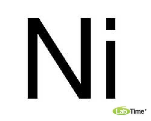 267015 Никель, фольга, толщина 1.0 mm, 99.995%, 5,6 г (Aldrich)