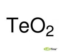 243450 Телур оксид (IV), 99%, 250 г (Aldrich)