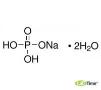 Натрий фосфат 1 зам. дигидрат, ч, чда, кристаллический, 99.0%, 1 кг