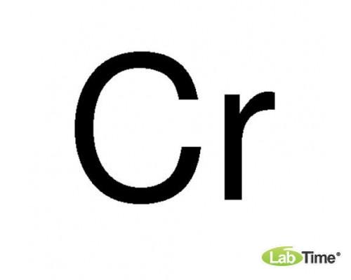 38494 Хром, куски, 2-3 мм, 99.995% (metals basis), 250 г (Alfa)