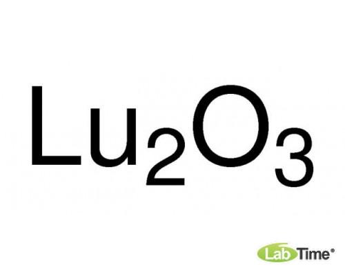 11256 Лютеций (III) оксид, REacton, 99.99% (REO), 25 г