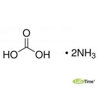 Аммоний углекислый, аналитический реактив, 30-34%, 1 кг