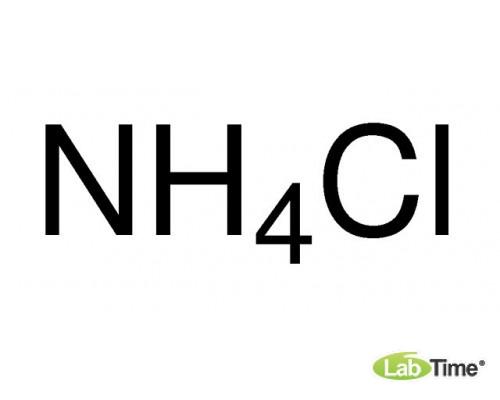 21236.267 Аммоний хлористый, AnalaR NORMAPUR, аналитический реагент, мин. 99,8%, 500 г (Prolabo)