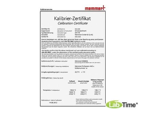 Сертификат заводской калибровочный по 3 температурам +100, +160,+220 град С
