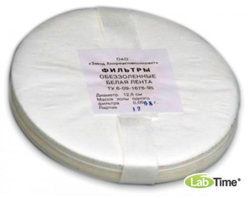 Фильтр белая лента d:125 мм обеззоленный (100 шт/уп)